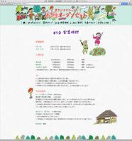 庄内オープンセット 公式サイト / スタジオセディック