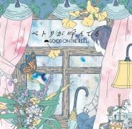 GOOD ON THE REEL「ペトリが呼んでる」/ ユニバーサル ミュージックジャパン