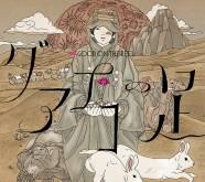 GOOD ON THE REEL「グアナコの足」/ ユニバーサル ミュージックジャパン