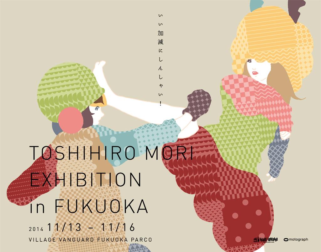 TOSHIHIRO MORI EXHIBITION in FUKUOKA