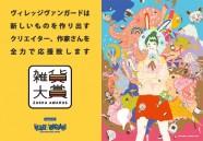 雑貨大賞 Supported by Village Vanguard / Village Vanguard