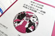 大阪芸術大学 データBOOK 2017 学生募集要項・入試ガイド