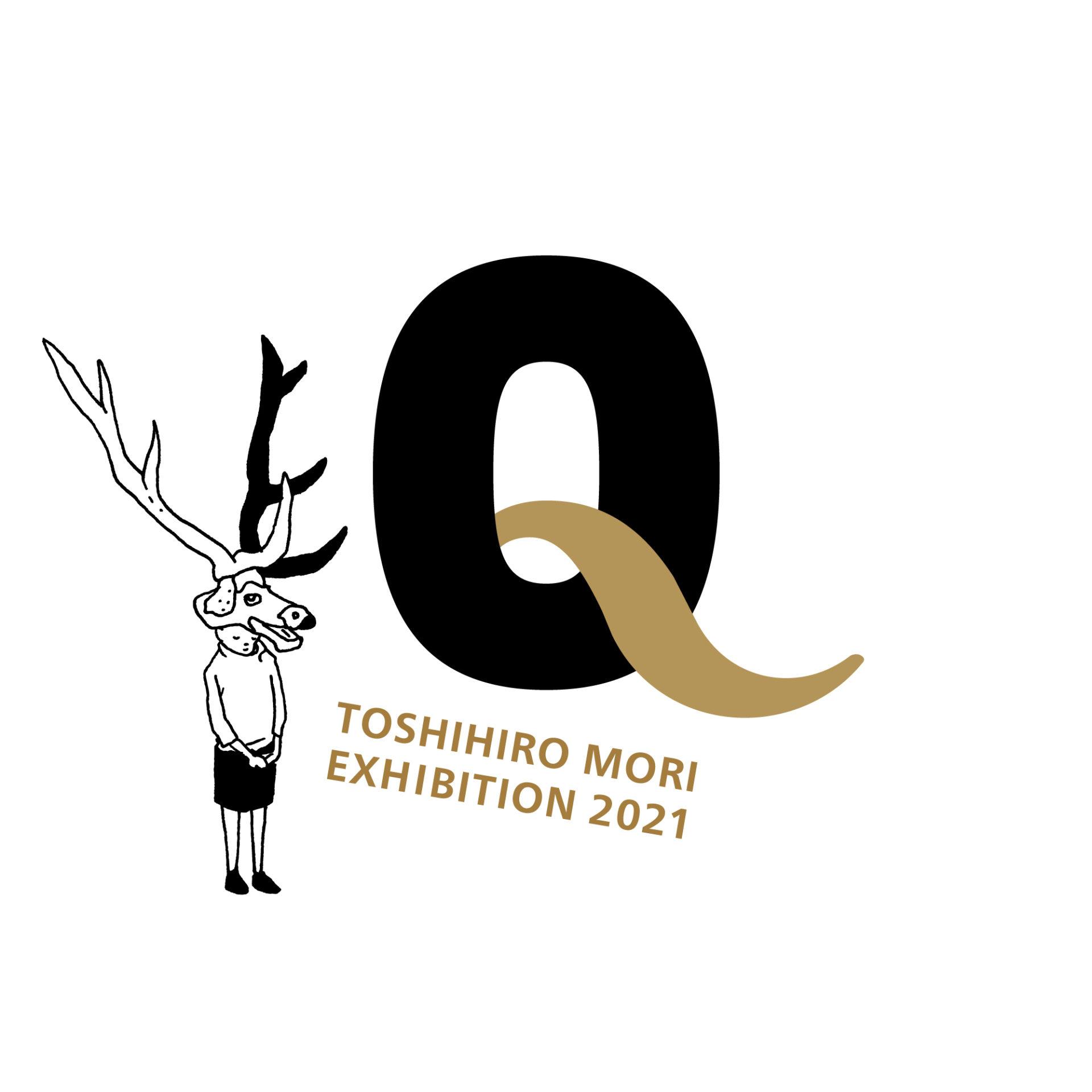森 俊博 2021 個展「Q」